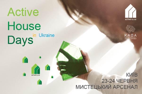 Запрошуємо на Active House Days – презентацію в Україні | AW-Therm.com.ua